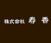 株式会社 寿香