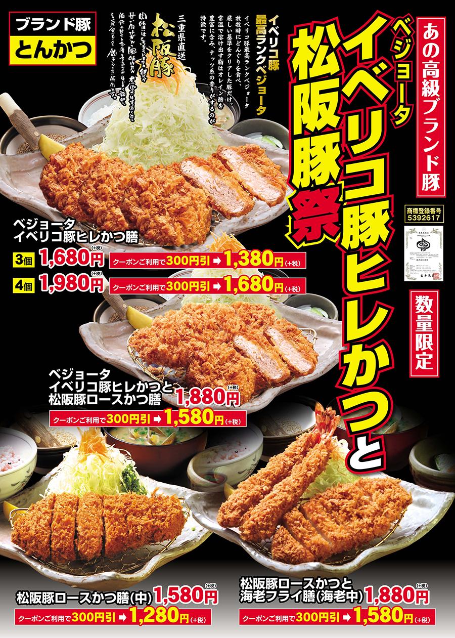 イベリコ豚ヒレかつと松阪豚祭