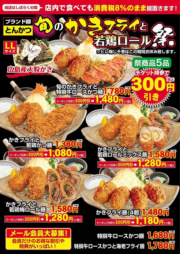 旬のかきフライと若鶏ロール祭